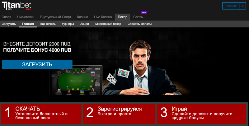 Download the client of the poker room Titanpoker from the main page of the site.