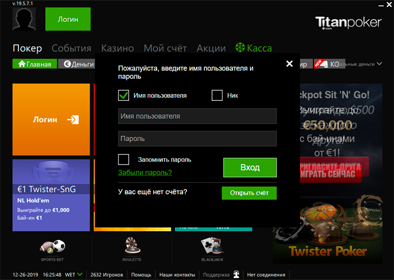 Creating an account through a client of the poker room Titanpoker.