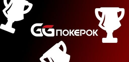 обзор покерного рума покерок